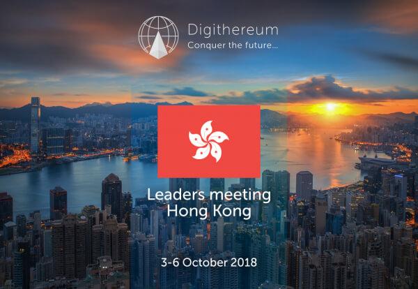Встреча лидеров Digithereum в Гонконге