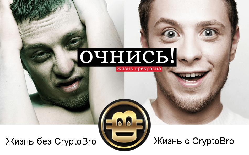 Жизнь без и с CryptoBro
